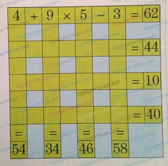 数字方格计算问题