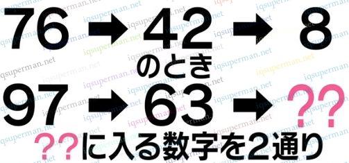 日本电视节目中的找规律填数字