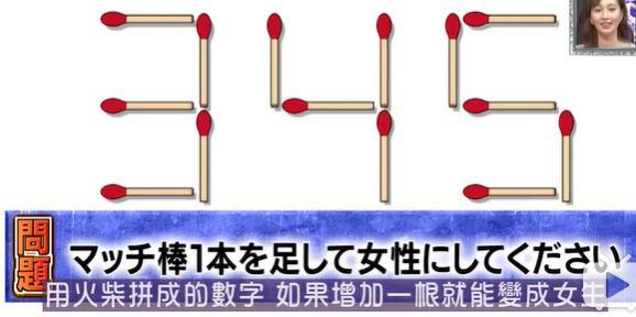 日本综艺节目中的火柴游戏一则